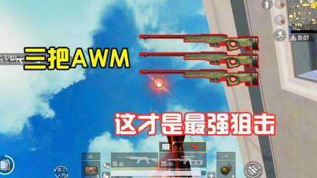 明月:挑战两把狙击枪吃鸡,居然弄到了3把AWM75发马格南