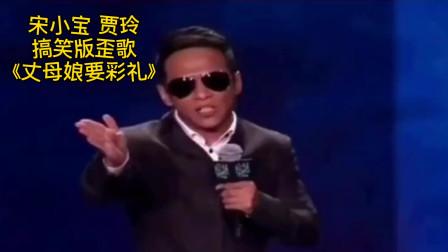 宋小宝vs贾玲搞笑版歪歌《丈母娘要彩礼》,笑死我了