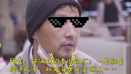 """拾荒大叔大谈""""中美经济矛盾"""",网友:此人身世必定惊人……"""