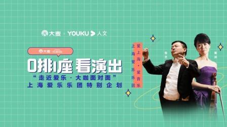 大咖面对面·上海爱乐乐团特别企划