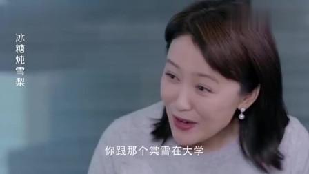 冰糖炖雪梨:黎语冰和棠雪回家,亲妈乐坏了,恨不得让他两结婚!