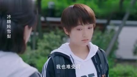 冰糖炖雪梨:蒋世佳不忍张阅微伤心,忍痛帮她追黎语冰,真虐!