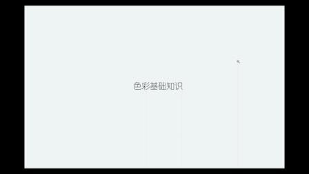 商业人像精修课之调色基础.m4v