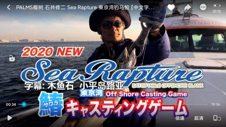SeaRapture系列02-PALMS椰树石井修二東京湾钓马鲛【中文字幕】