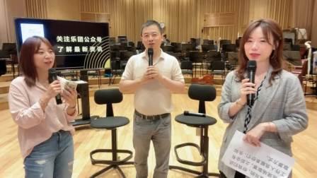 时隔155天重回剧场,艺术总监分享排练花絮 上海爱乐乐团 20200612
