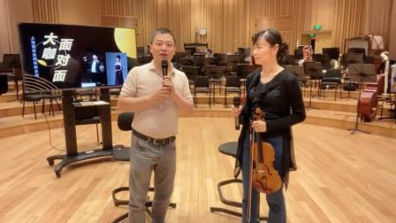 小提琴演奏家惊喜现身,艺术总监回忆相遇往事 上海爱乐乐团 20200612