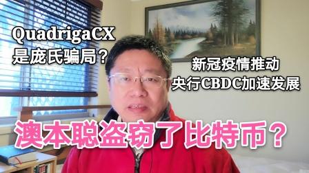 澳本聪盗窃了Mt.Gox 8万个比特币?加拿大QuadrigaCX是庞氏骗局吗?新冠疫情推动央行CBDC加速发展。~Robert李区块链日记707