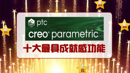 Creo和ProE十大最具成就感功能!