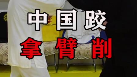 30秒学会中国跤拿臂削,简单防身超实用