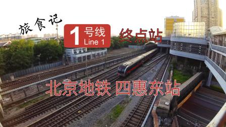 【北京地铁系列】地铁站出口竟在小区里?北京地铁1号线四惠东站介绍!