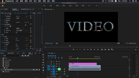 PR文字镂空效果,提高影片质量