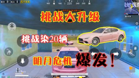 明月:挑战升级!染20辆玛莎才能捡物资,能找到这么多车吗?