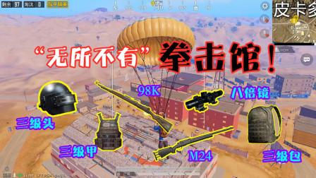 明月:挑战沙漠拳击馆物资,敌人主动送来三级套+m24