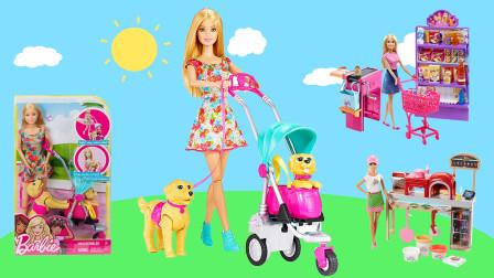 芭比娃娃玩具开箱:芭比公主宠物狗推车套装,过家家玩具试玩