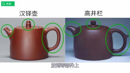 汉铎壶和高井栏的区别