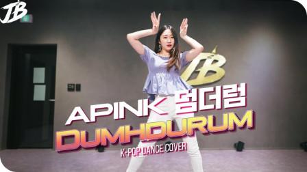 【街舞舞蹈大佬】 K POP COVER Apink Dumhdurum SEI