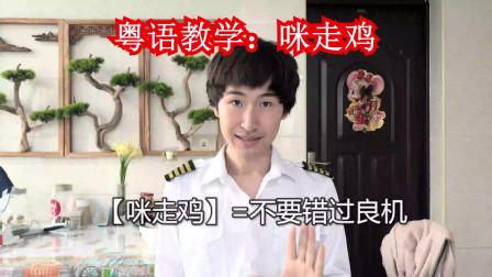 咪走鸡,在广东粤语和广西白话是什么意思?