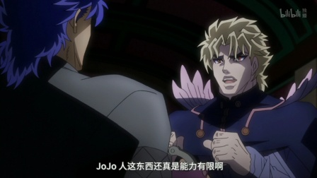 JOJO的奇妙冒险中文配音  我不做人了!