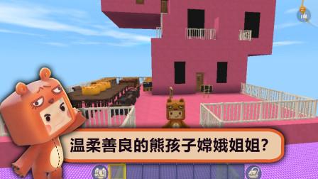 迷你世界:温柔善良的熊孩子嫦娥姐姐?