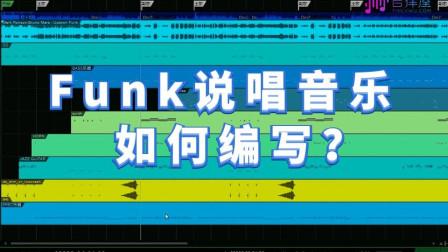 【编曲教程】Funk说唱音乐如何编写?扒带工程解析!