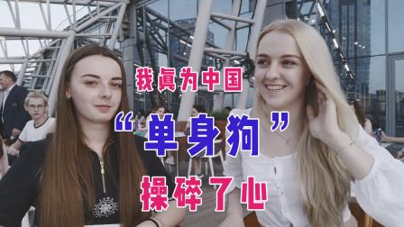 乌克兰女孩愿不愿意嫁给中国人?为了得到答案,我问了15个好姐妹
