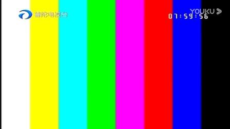 普坨电视台id A版