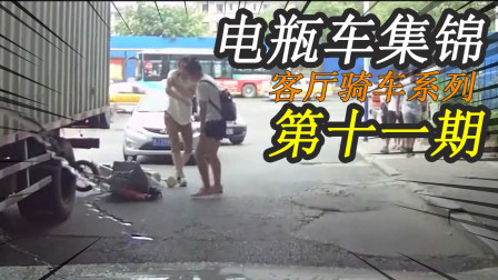【车祸集锦小Z】电瓶车集锦第十一期,客厅骑车系列