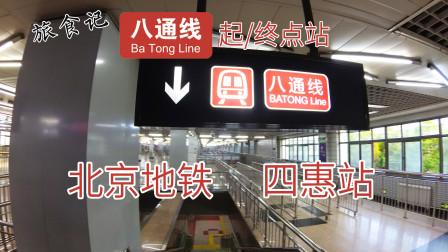 【北京地铁系列】北京最大的交通枢纽在此!北京地铁八通线及四惠站的前世今生
