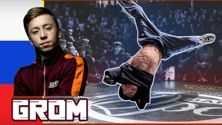 【街舞舞蹈大佬】 BBOY GROM ELBOW POWER RUSSIA YOUTH