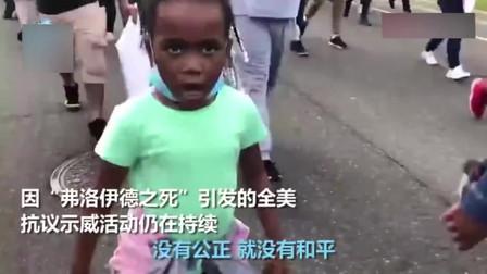 美国7岁黑人女孩参加抗议走红,网友:这才是我们的领导!