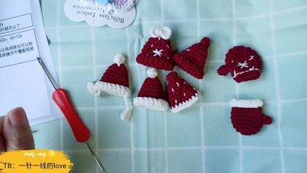 钩针圣诞雪花帽子胸针
