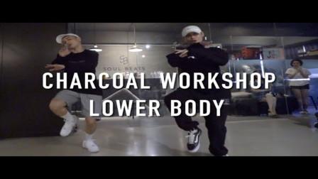 【这街舞服气】 Charcoal Workshop Chris Brown Lower Body ft Davido