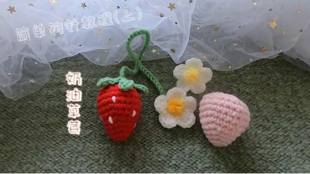 钩针教程:粉嫩的奶油草莓,编织方法很简单