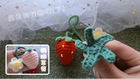 钩针教程:像海星的草莓蒂,看着复杂钩起来却很简单