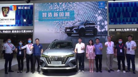 """""""智造新国潮""""荣威RX5 PLUS重庆国际车展领潮上市"""