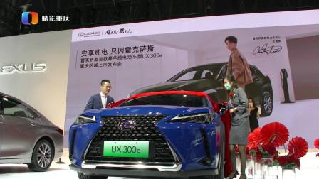 雷克萨斯首款豪华纯电动车型——UX300e重庆国际车展区域上市