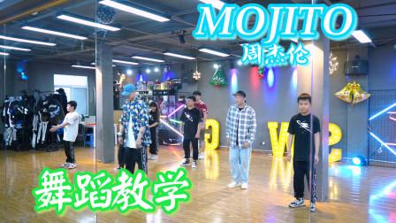 五分钟轻松学会mojito舞蹈 周杰伦新歌mojito 舞蹈教学