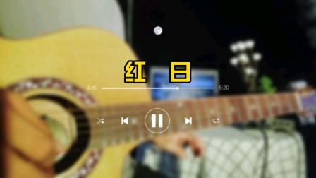 吉他弹奏一曲老歌《红日》