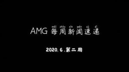 AMG 每周新闻 2020.6 第二周#amg #glc43 #竞拍车 #车友群