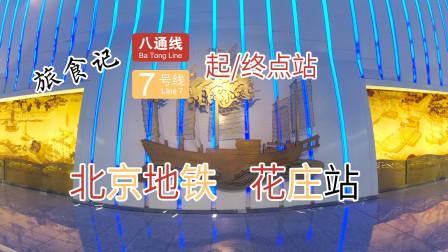 【北京地铁系列】通利福尼亚州霸(八)气(7)站点!北京地铁7号线/八通线花庄站