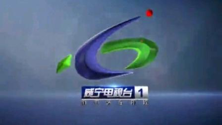 咸宁电视台新闻综合频道宣传片和倒放