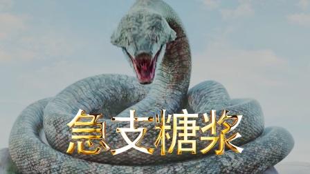 大蛇基金紧缺,竟跑去拍广告