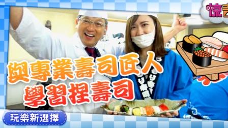 外国游客络绎不绝 !?与专业寿司匠人风趣搞笑得学习捏寿司【惊奇日本】