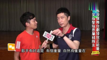 香港:艺人马浚伟舞台剧发放正能量,受访透露黎瑞恩搞笑花名