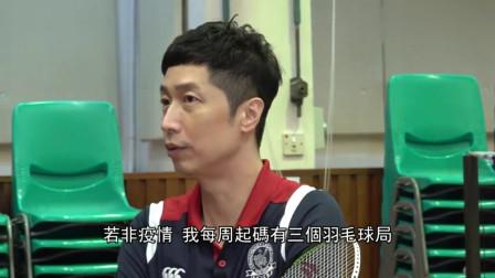 香港:艺人马浚伟亮相星级教室环节,分享打羽毛球技巧