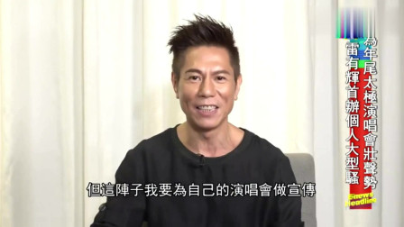 香港:艺人雷有晖首开个唱为太极演唱会壮势,透露会有大搞作