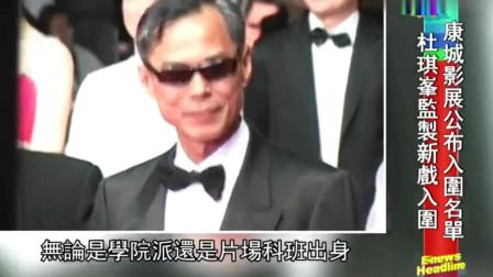 香港:康城影展公布入围名单,杜琪峰与六大导演联手新戏入围