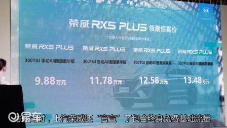 搭同级最大双屏! 高颜值智能全面提升, 荣威RX5 PLUS顶配不到14万