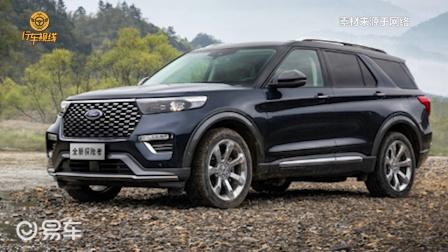 全新福特探险者将6月16日正式上市 配备野马2.3T发动机预售35万起