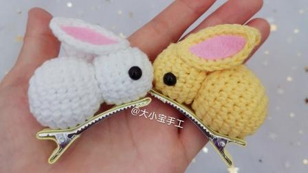第73集 大小宝手工 小兔子发夹钩针编织视频教程 可做玩偶挂件